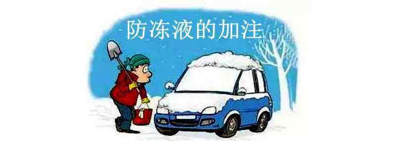 防冻液加到什么位置图 防冻液加多少合适,防冻液加到什么位置图
