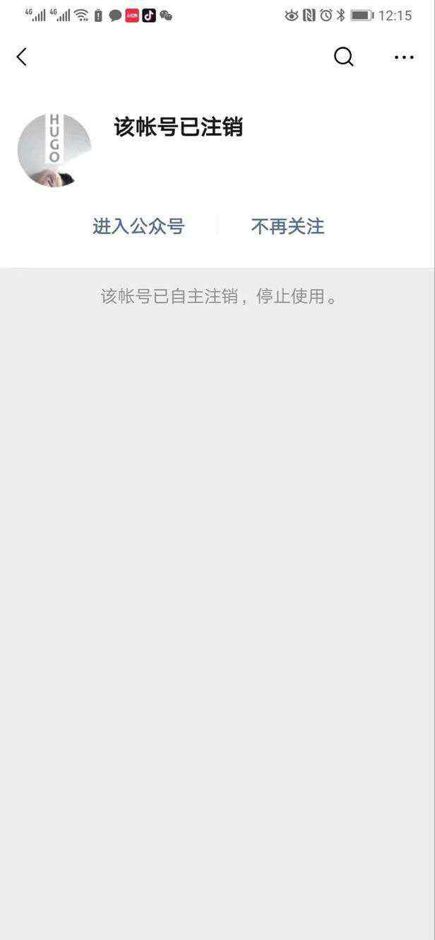 微信公众号注销 HUGO微信公众号为什么被注销?HUGO微信公众号被注销原因曝光