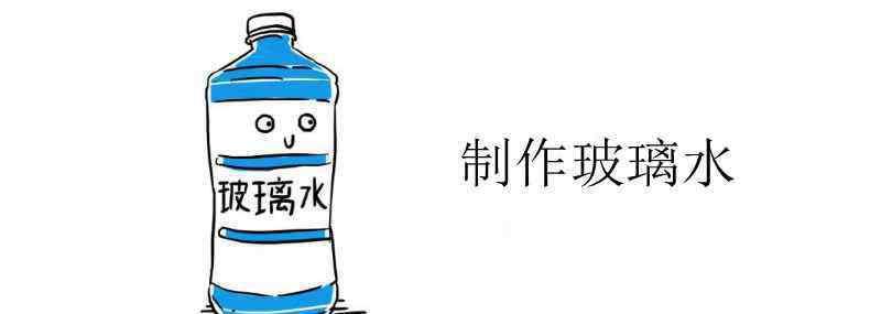 自制玻璃水最佳配方 怎么自制玻璃水,玻璃水的配制方法
