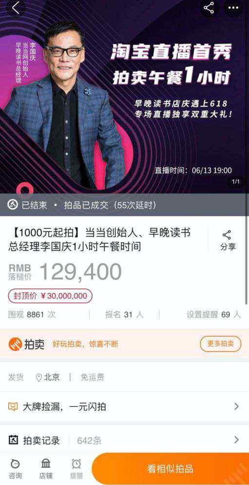 重拍 李国庆午餐时间重拍仅以12.94万元成交 曾飙到10亿