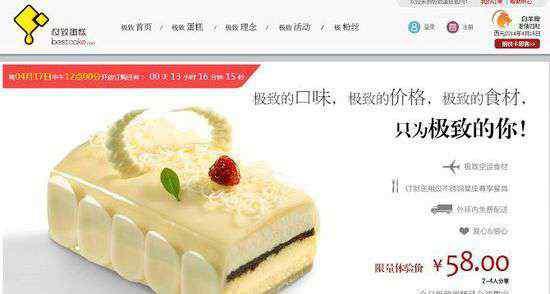 """极致蛋糕 烘焙O2O""""极致蛋糕""""获得百万美金天使投资,单品之下,市场不可小觑"""