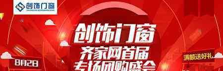 """门窗团购 8.2齐家网创饰门窗专场团购会约""""惠""""情人节"""