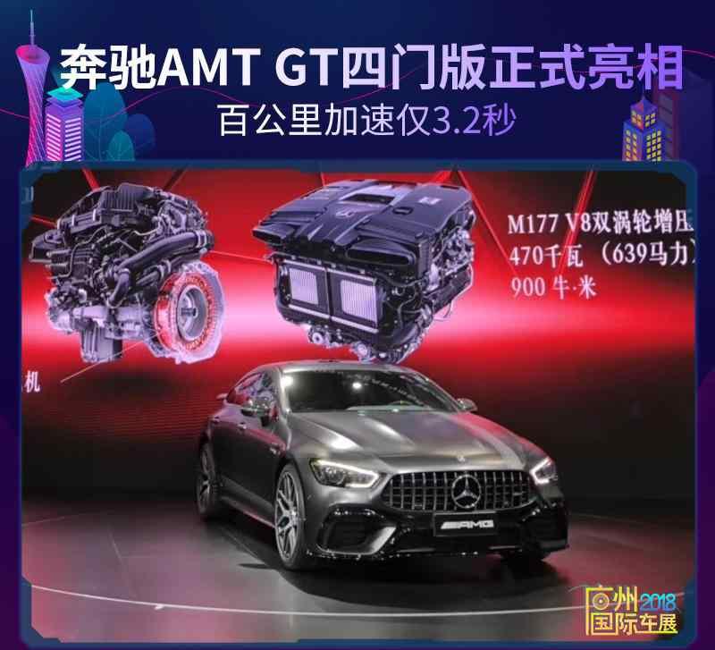 奔驰samt 奔驰AMT GT四门版正式亮相 百公里加速仅3.2秒