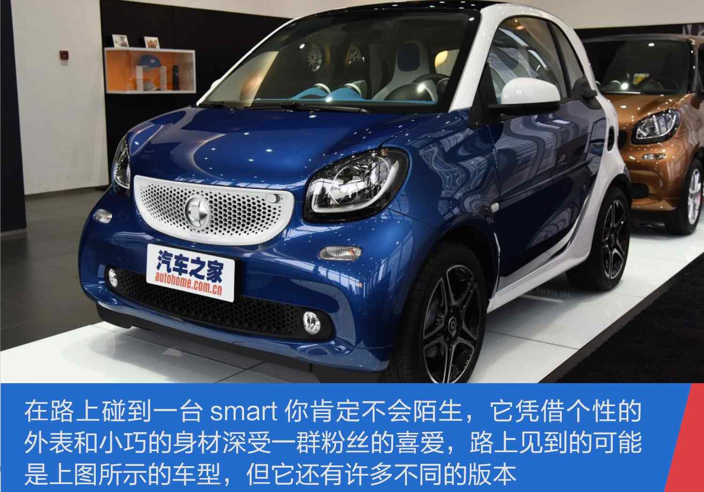 smart车 你知道吗,smart竟然有19个版本!smart车型大盘点