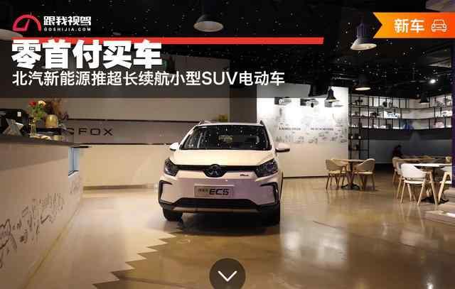 零首付电动汽车 零首付买车 北汽新能源推超长续航小型SUV电动车