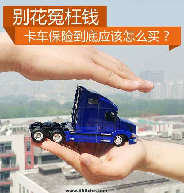 私家车如何买保险 别花冤枉钱 卡车保险到底应该怎么买?