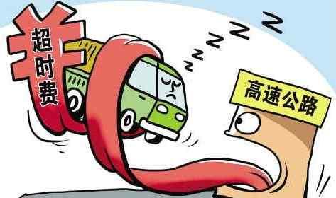 高速公路超时费 是合理还是乱收费? 聚焦高速公路超时费