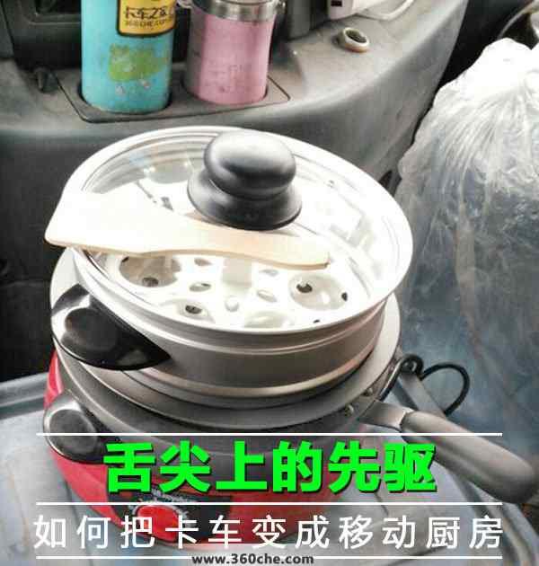移动厨房 舌尖上的卡车美食 老司机打造移动厨房