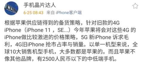 iphone11价格 再等等!供应链消息:苹果或将把iPhone11价格调至三千档