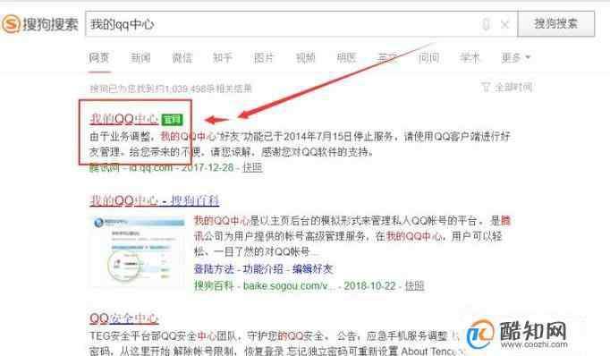 如何修改qq帐号 教你如何更改QQ的主显账号!