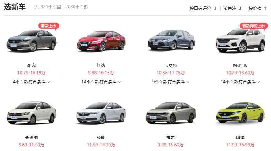 十万之内买什么车好 十万左右买什么车好呢?