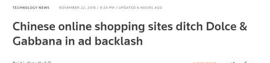 社嘉班纳事件 对于D&G辱华事件 看看海外主流媒体如何报道