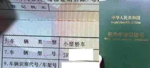机动车登记证书 机动车登记证书丢失如何补办