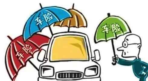 车辆买保险 汽车零部件能买保险吗,汽车保险买这3种就行