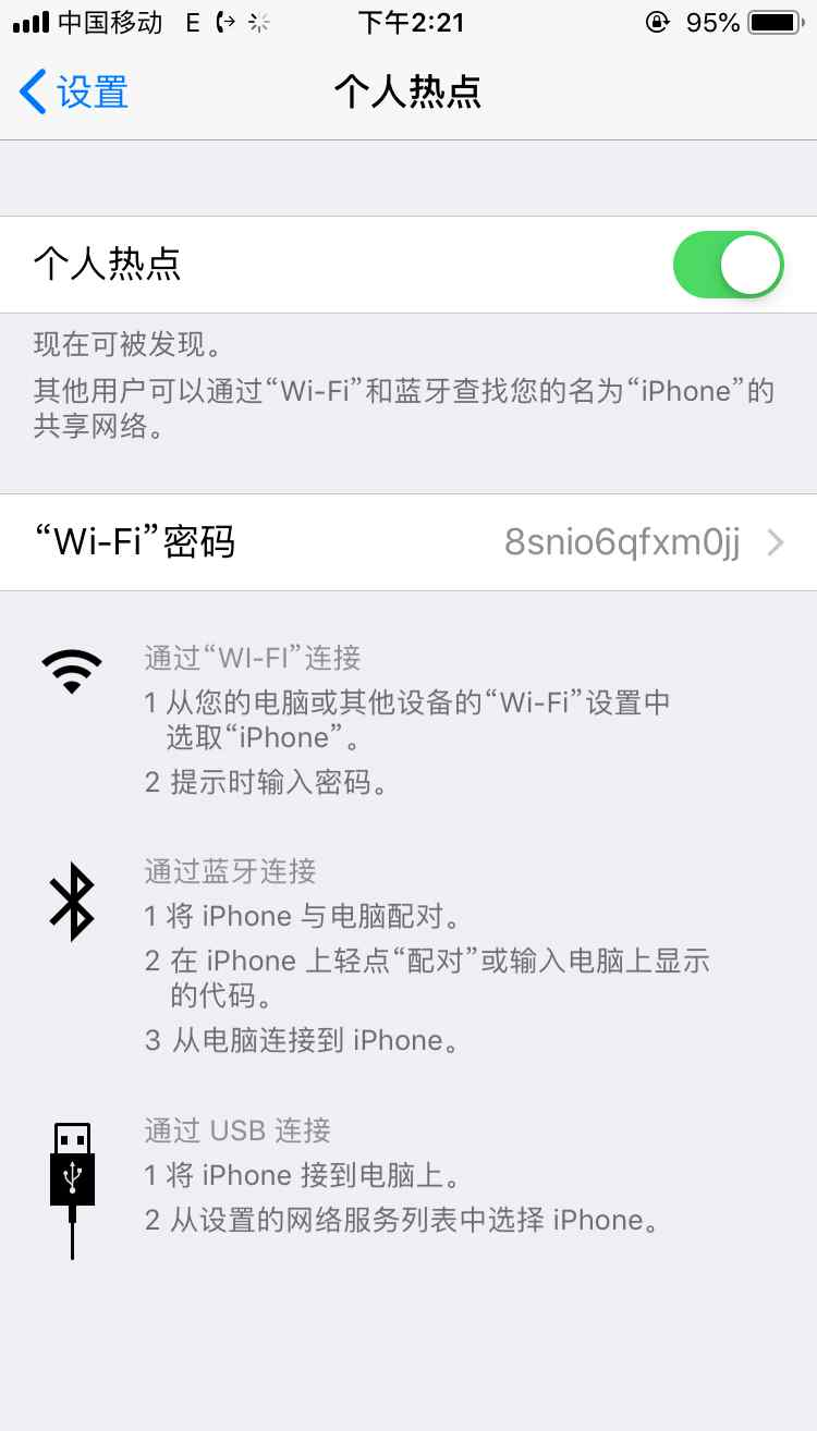 苹果个人热点连不上 苹果11开热点为什么安卓手机连不了