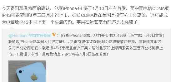 iphone4s上市价格 联通版iPhone 4S上市时间曝光