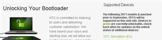 htc官方解锁网站 HTC网页解锁Bootloader正式启动