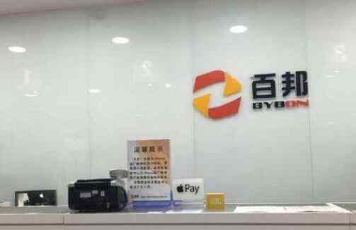 手机 百邦科技股东李岩减持9375股 套现19万元